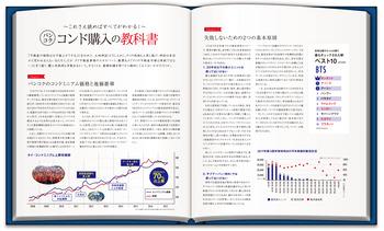 HG2018_バンコクのコンド購入の教科書-01