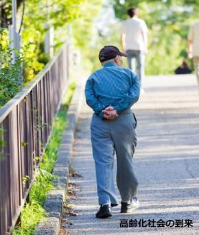 高齢化社会の到来