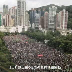 香港抗議運動