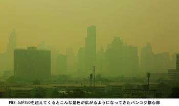 空気汚染1