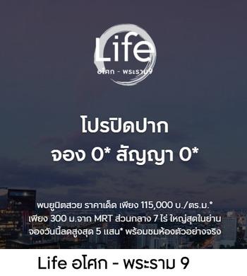 Life Asoke