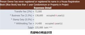 特定事業税