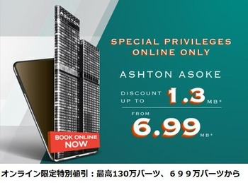 ashton asoke discount2