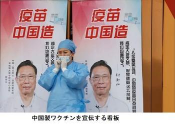 中国ワクチン2
