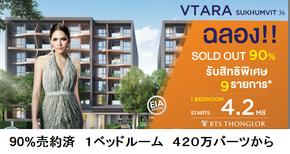 VTARA Sale