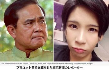 東京新聞1