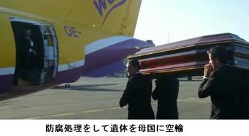 遺体の空輸