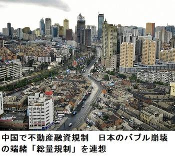 中国総量規制1