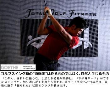 ゴルフ捻転差1