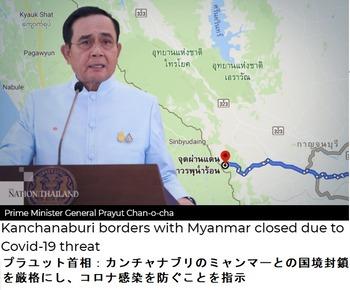 ミャンマー国境封鎖