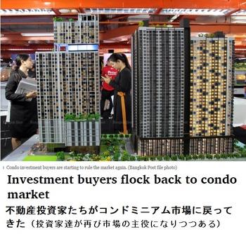 帰ってきた投資家達