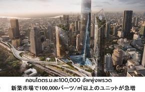10万バーツアップ