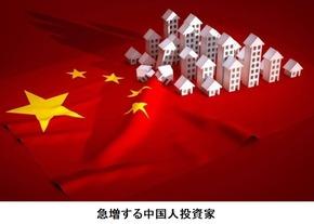 中国人投資家