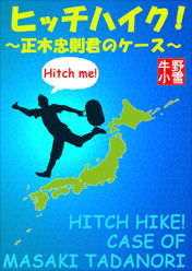 ver32hitchhike