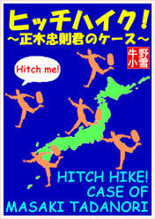 ver74hitchhike