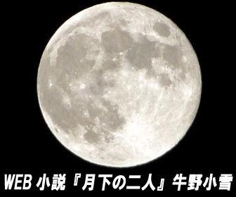 『月下の二人/牛野小雪』