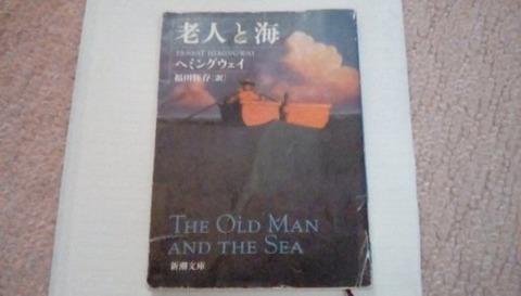 『老人と海』を読んで調べたこと