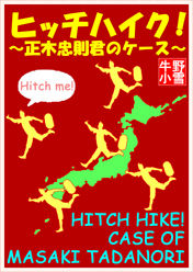 ver66hitchhike