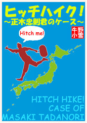 ver36hitchhike