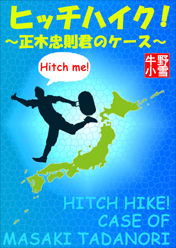 ver29hitchhike