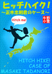 ver30hitchhike