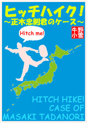 ver37hitchhike
