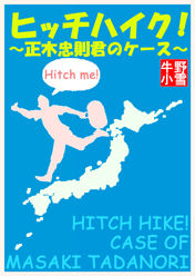 ver38hitchhike