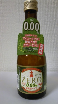ノンアルコール焼酎