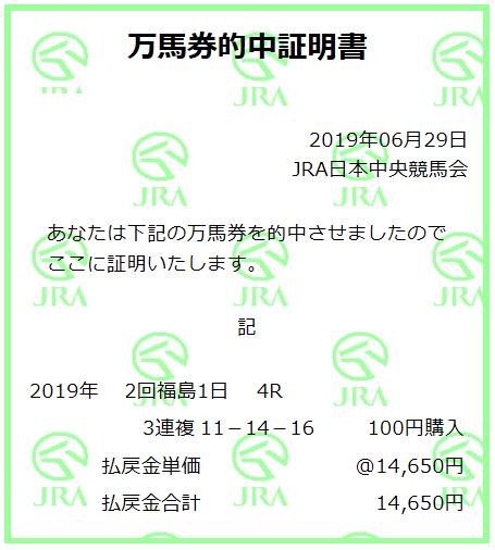20190629福島4R