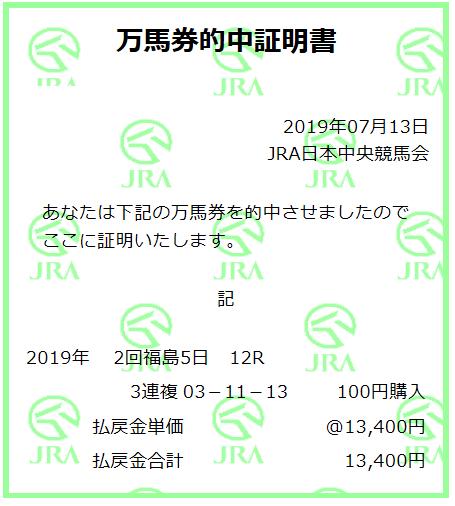20190713福島12R