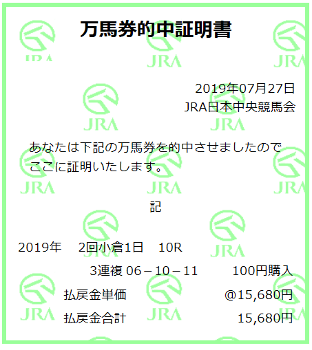 20190727小倉10R
