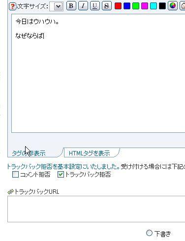 編集画面トラバ1