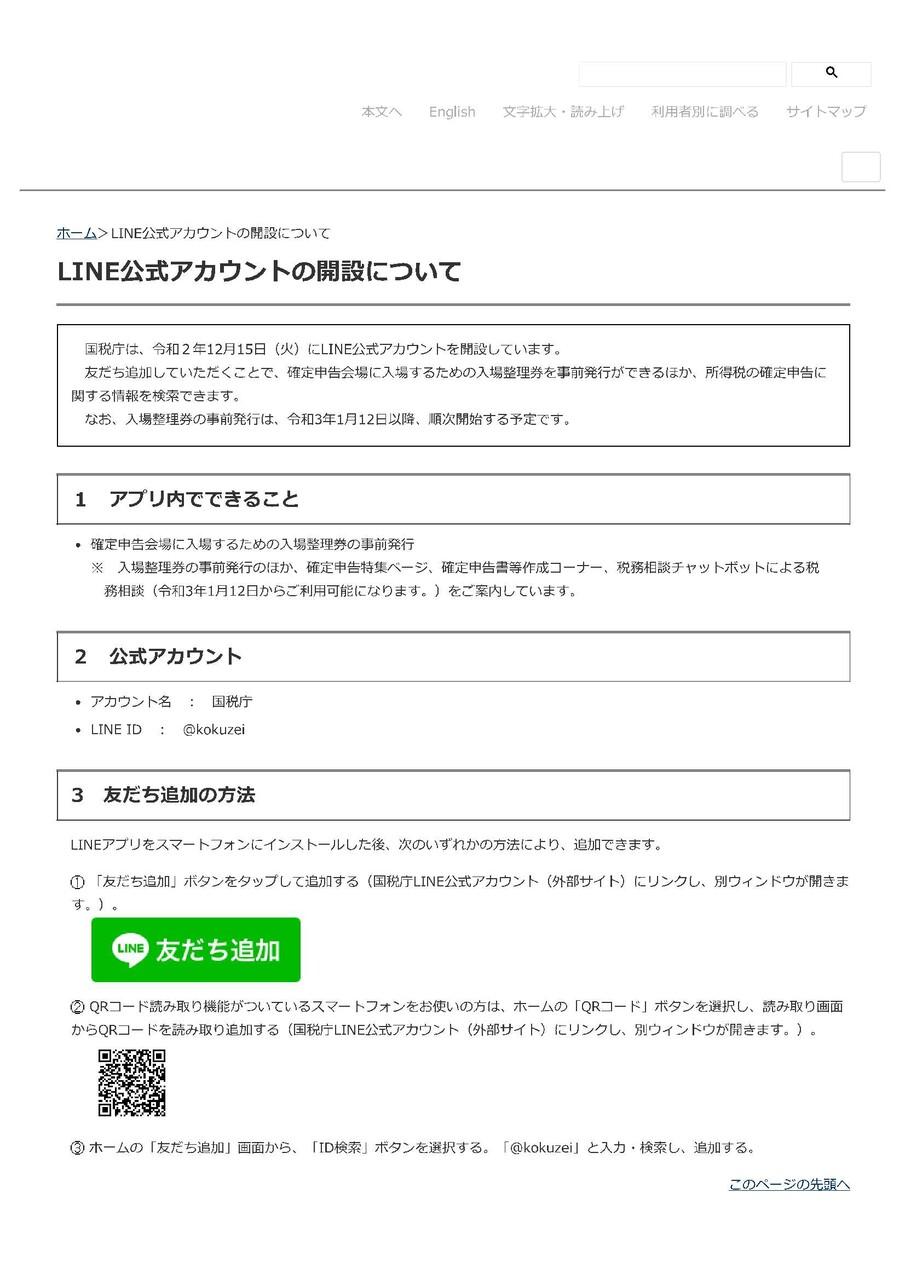 公式 国税庁 アカウント line