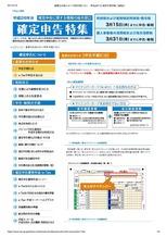 重要なお知らせ<申告手続には>:平成28年分 確定申告特集|国税庁