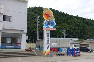 awajima1