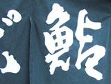浦安の最初の鮨屋さんの暖簾です