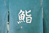 新橋の江戸前鮨屋さんの暖簾です