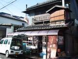 昔ながらの手作りの豆腐屋さんです。