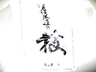 14豊後水道の鯛ラベル.jpg