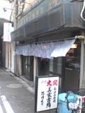 浅草橋立ち食い鮨.jpg