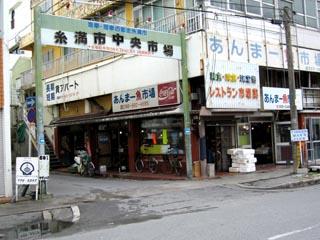 糸満市中央市場入り口2.jpg