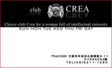 club CREA-ROGO.空名刺