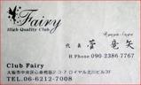 fairy代表
