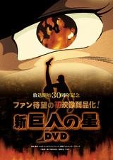 新・巨人の星DVD