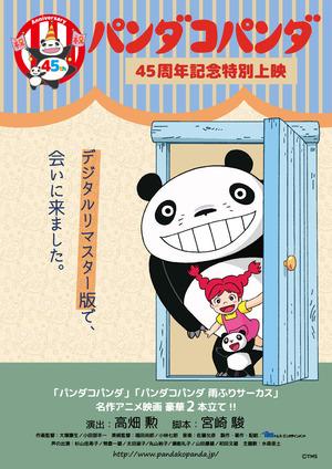 「パンダコパンダ」ポスター(入プレ無)