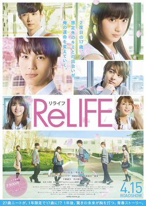 �0203_ReLIFE_B1poster_2300_fin_ol-01