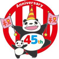 パンダコパンダ45th_ロゴ