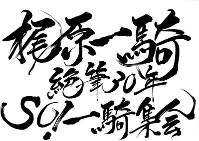 題字_横書き3段ver
