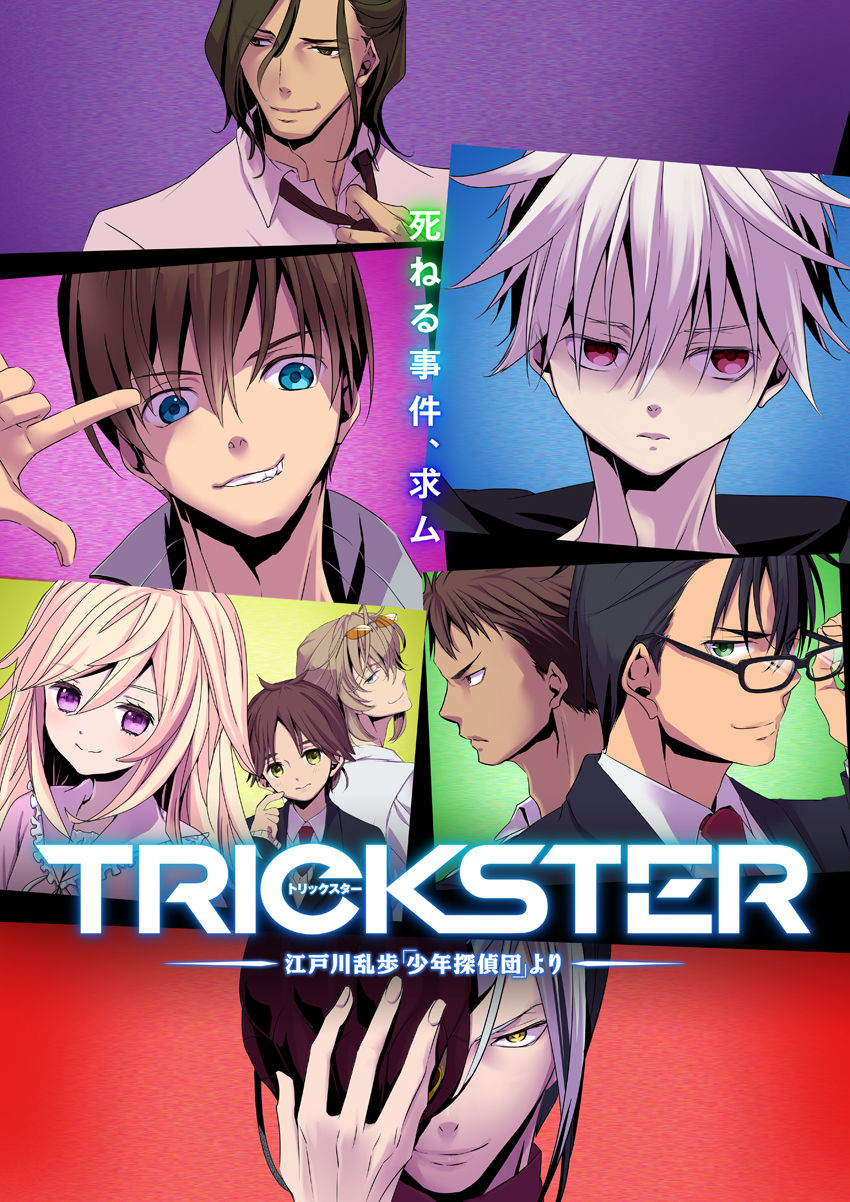 TRICKSTER_keyvisual_0722_mini