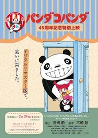 panda_poster_theater_ol_0224